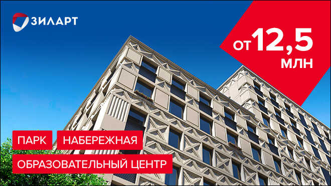 ЖК «Зиларт». Новые дома в продаже Квартиры бизнес-класса